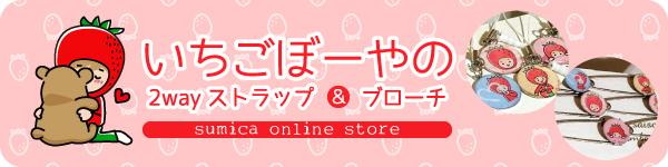 banner_m_ichigoboy_goods
