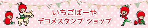 ichigoboy_stampshop_01_m