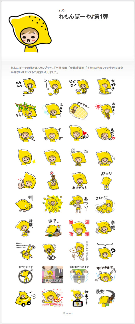 lemonboy001